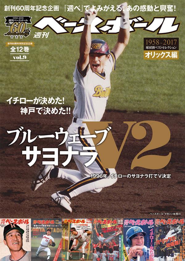 週刊ベースボール60周年企画 オリックス編