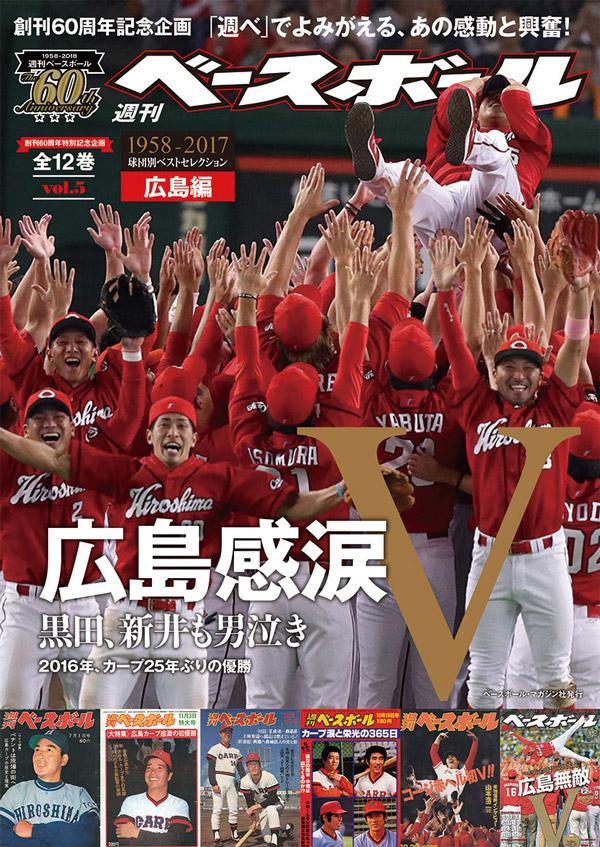 週刊ベースボール60周年企画 広島編