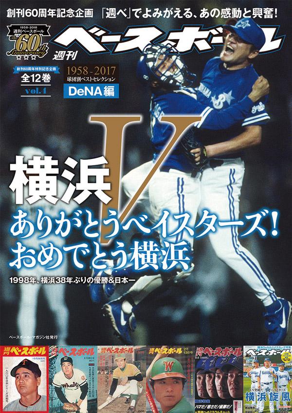 週刊ベースボール60周年企画 DeNA編