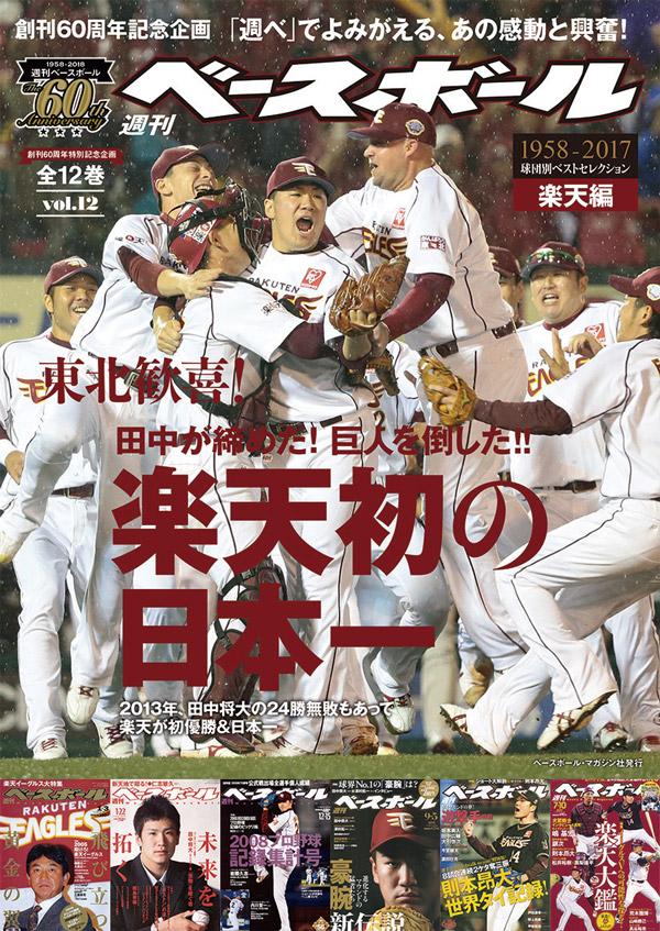 週刊ベースボール60周年企画 楽天編