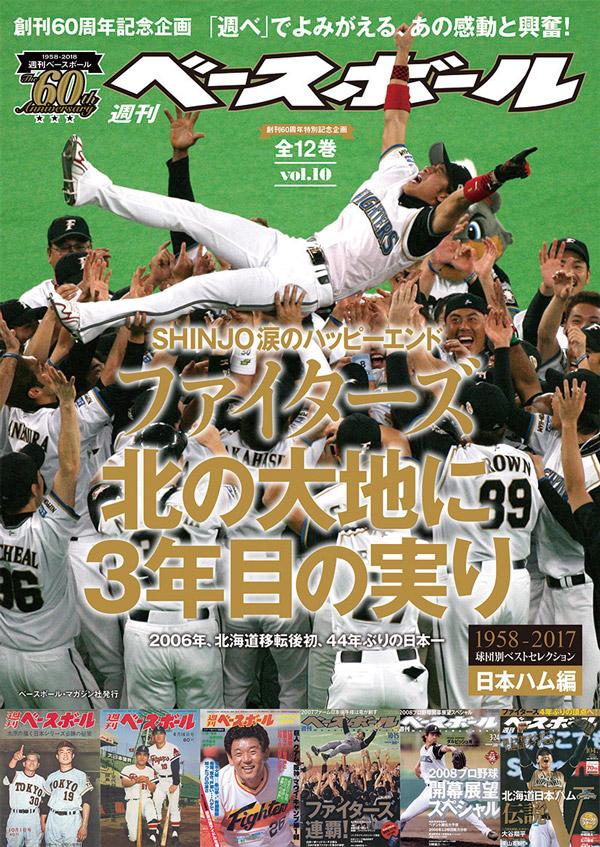 週刊ベースボール60周年企画 日本ハム編