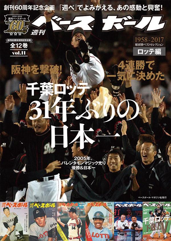 週刊ベースボール60周年企画 ロッテ編