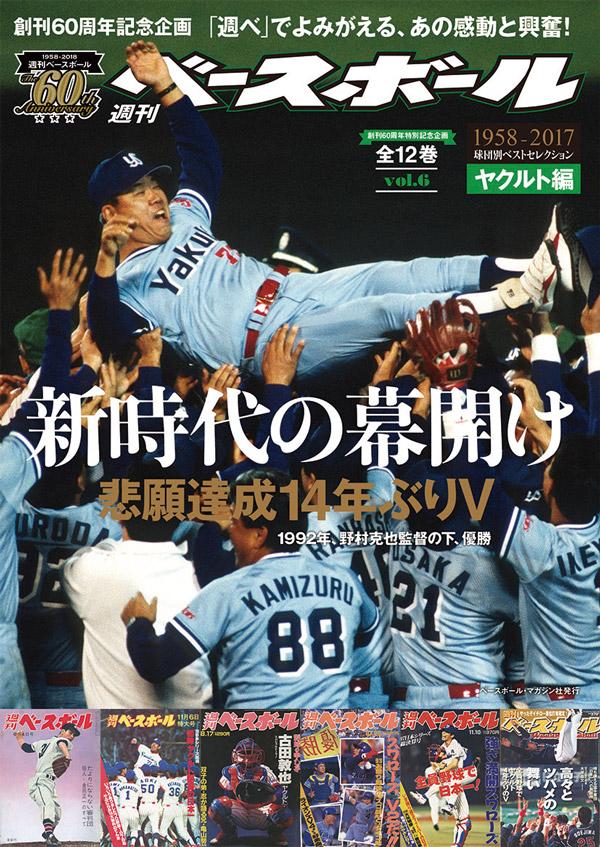 週刊ベースボール60周年企画 ヤクルト編