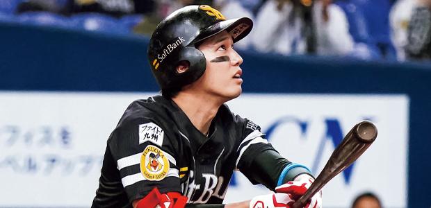 栗原陵矢 福岡ソフトバンクホークス 捕手