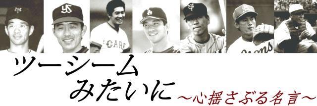 野球名言コラム
