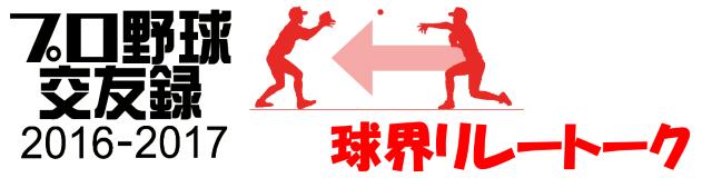 球界リレートーク2015-2016